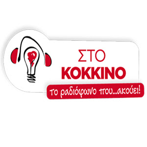 sto-kokkino